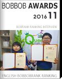 2016년 11월 밥밥랭킹 시상식
