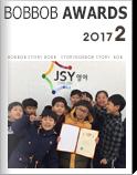 2017년 2월 밥밥랭킹 시상식