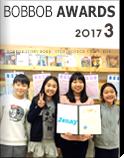 2017년 3월 밥밥랭킹 시상식