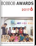 2017년 6월 밥밥랭킹 시상식