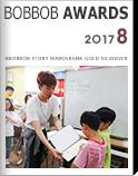 2017년 8월 밥밥랭킹 시상식