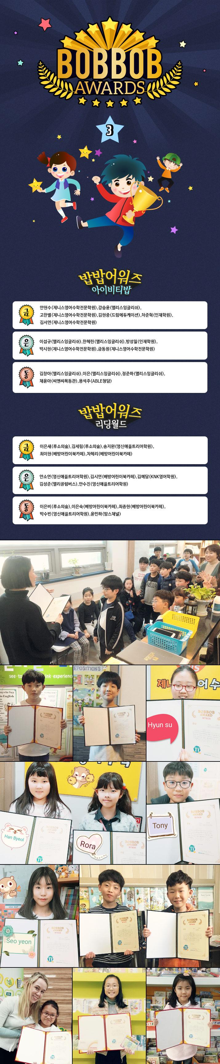 2018년 3월 밥밥랭킹 시상식