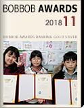 2018년 11월 밥밥랭킹 시상식