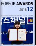 2018년 12월 밥밥랭킹 시상식