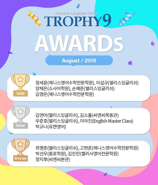 2019.08 TROPHY9 AWARDS 수상자