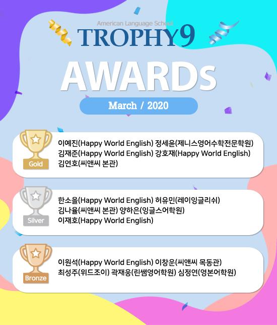 2020.03 TROPHY9 AWARDS 수상자