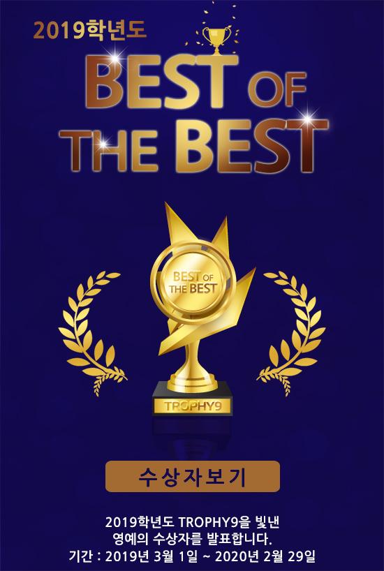 2019학년도 Best of the Best 수상자 발표