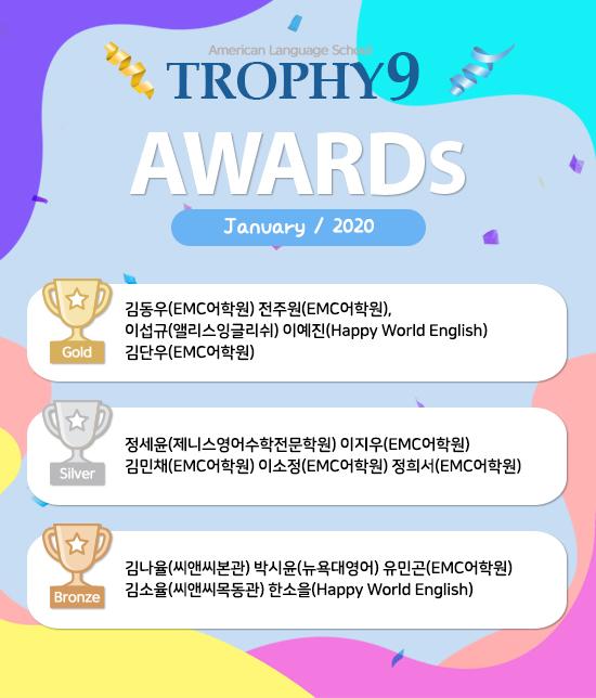2020.01 TROPHY9 AWARDS 수상자