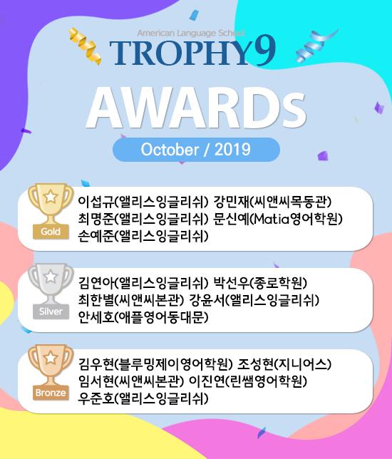 2019.10 TROPHY9 AWARDS 수상자