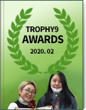 TROPHY9 awards ceremony in February 2020