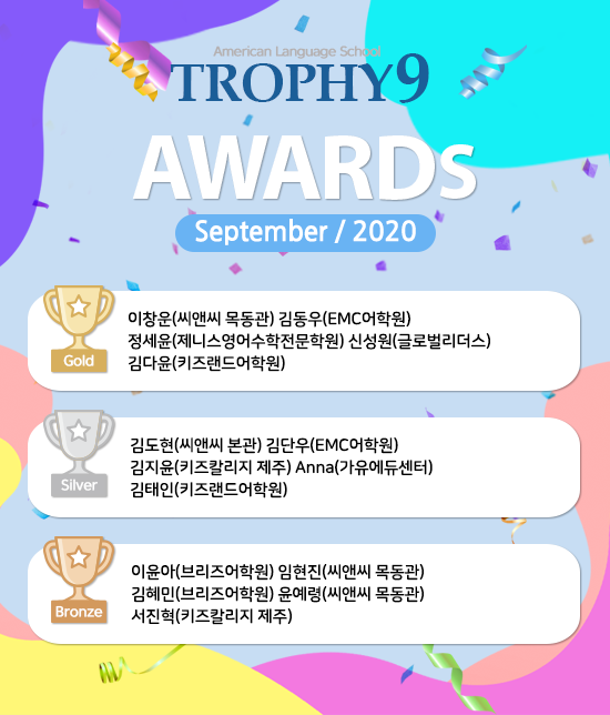 2020.09 TROPHY9 AWARDS 수상자
